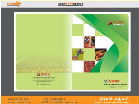 金硕集团—景鸿体育宣传册设计